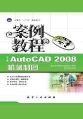 中文版AutoCAD 2008机械制图案例教程