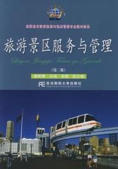 旅游景区服务与管理(第二版)