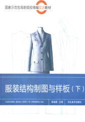 国家示范性高职院校精编实训教材:服装结构制图与样板(下)