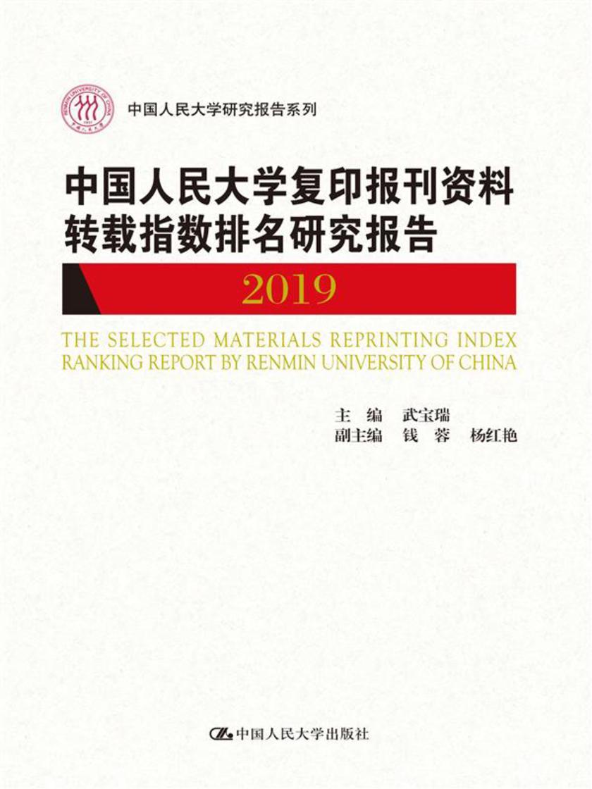 中国人民大学复印报刊资料转载指数排名研究报告2019(中国人民大学研究报告系列)