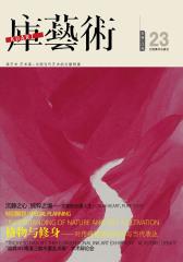 库艺术.23(仅适用PC阅读)