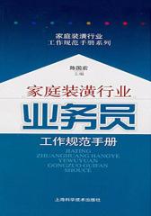 家庭装潢行业:业务员工作规范手册