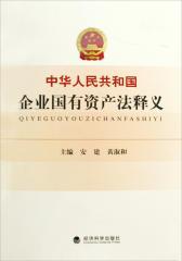 中华人民共和国企业国有资产法释义