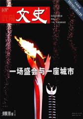 贵阳文史 双月刊 2011年05期(仅适用PC阅读)