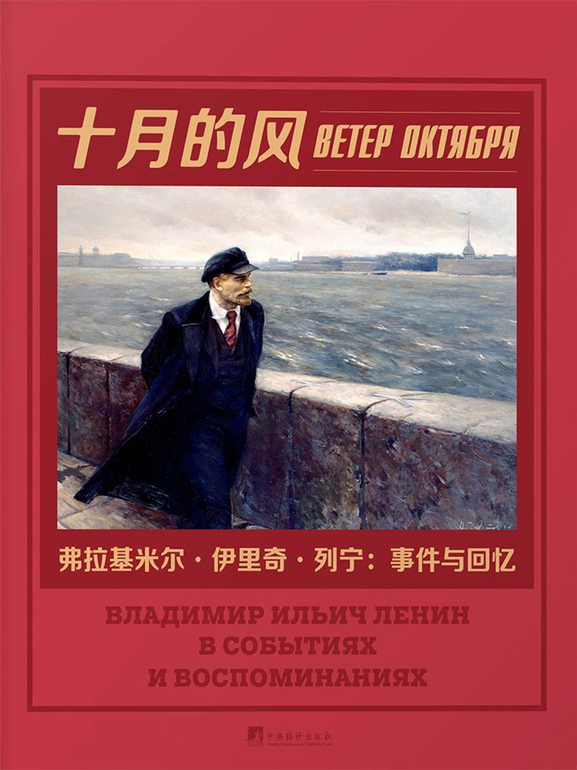 十月的风:弗拉基米尔·伊里奇·列宁:事件与回忆(由俄罗斯联邦共产党独家授权,全球唯一中文版本;五百九十幅国外档案馆、博物馆里珍贵历史图片,纪念伟大的十月社会主义