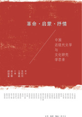 革命·启蒙·抒情:中国近现代文学与文化研究学思录