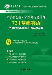 [3D电子书]圣才学习网·北京航空航天大学外国语学院721基础英语历年考研真题汇编及详解(仅适用PC阅读)