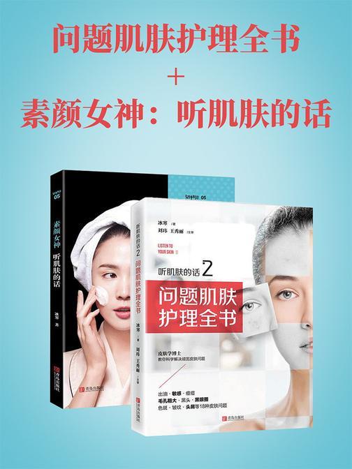 问题肌肤护理全书+素颜女神:听肌肤的话