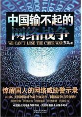 中国输不起的网络战争(试读本)