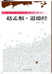 赵孟頫·道德经(仅适用PC阅读)