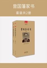 曾国藩家书(套装共2册)