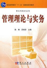 管理理论与实务(试读本)