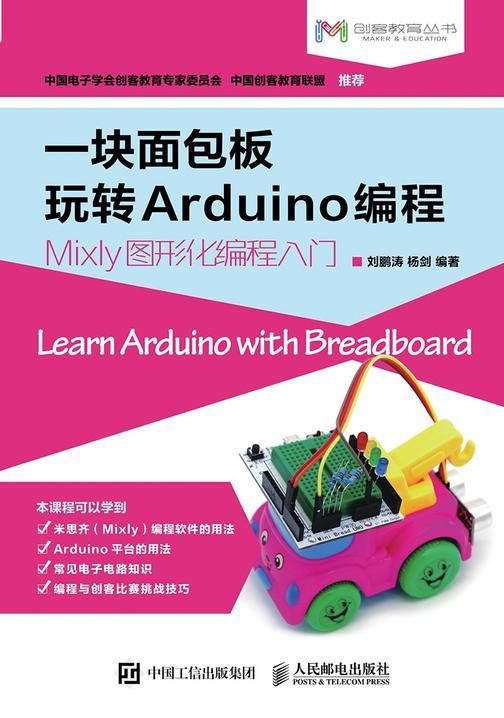 一块面包板玩转Arduino编程