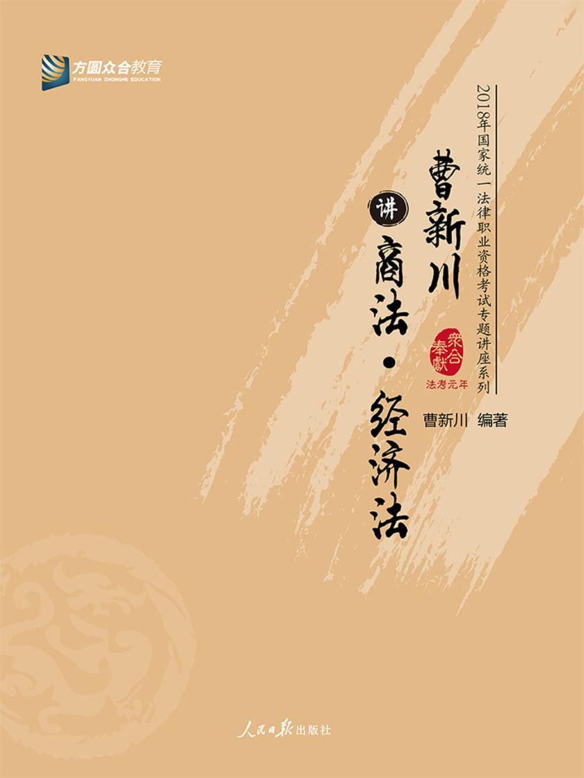 曹新川讲商法经济法