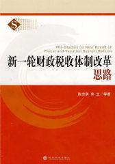 新一轮财政税收体制改革思路