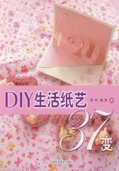 DIY生活纸艺37变(仅适用PC阅读)