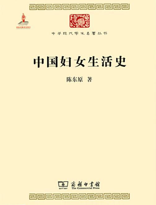 中国妇女生活史