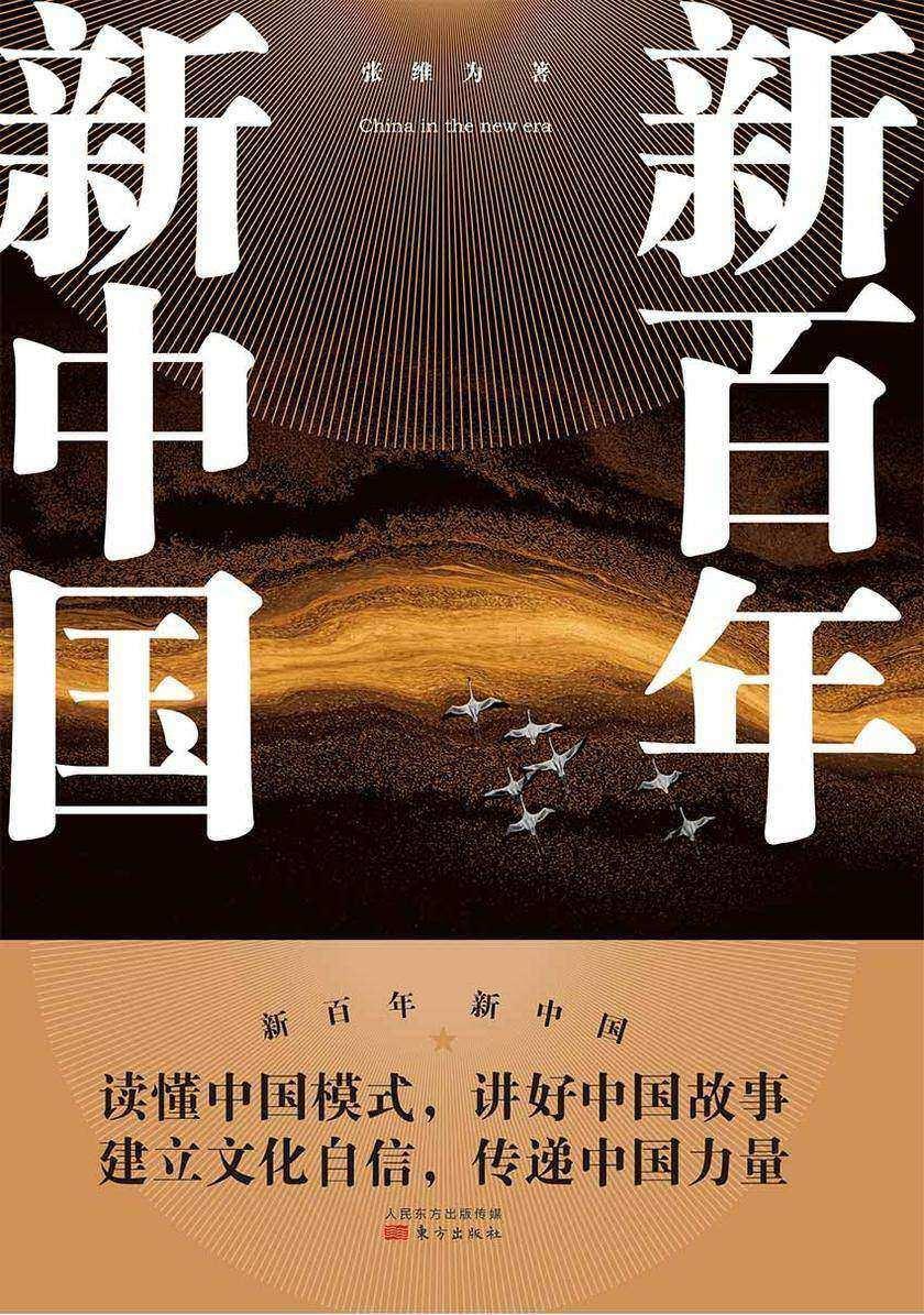 新百年新中国