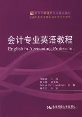 会计专业英语教程