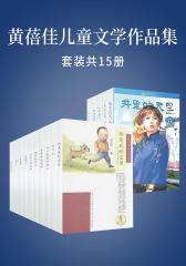 黄蓓佳儿童文学作品集(套装共15册)