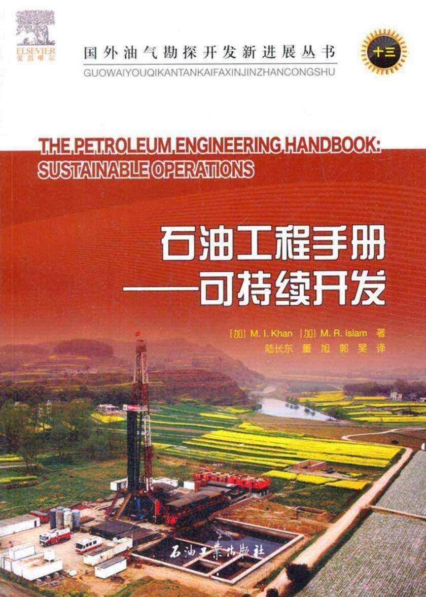 石油工程手册:可持续开发