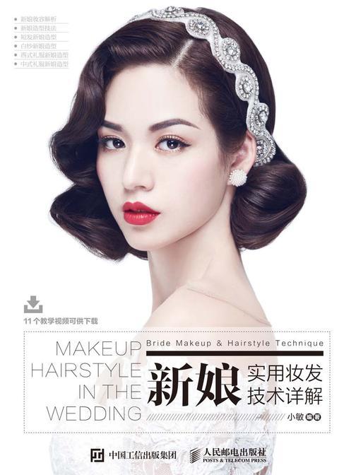 新娘实用妆发技术详解
