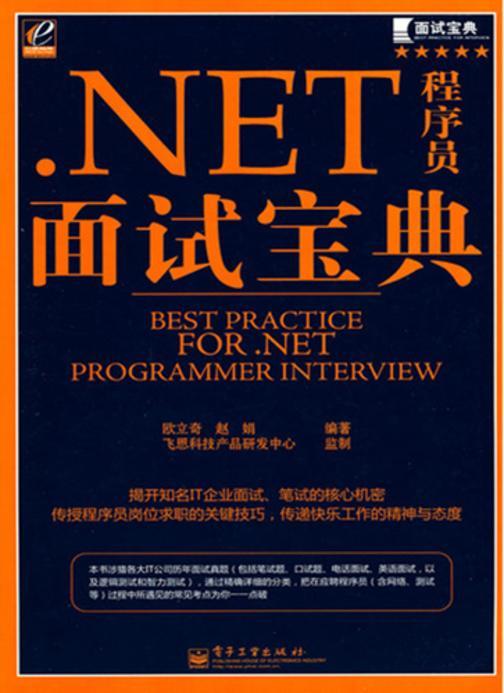 .NET程序员面试宝典