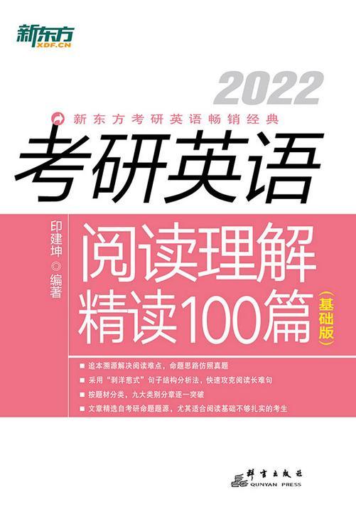 (2022)考研英语阅读理解精读100篇(基础版)