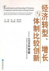 """经济转型、增长与体制比较创新——2008 年首届""""中俄改革:回顾与展望""""国际研讨会论文集"""