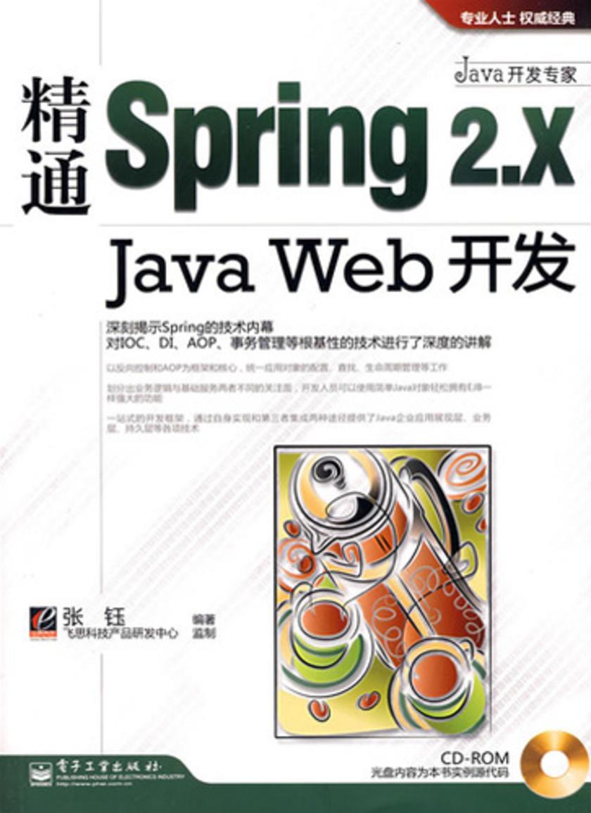 精通Spring 2.x Java Web开发