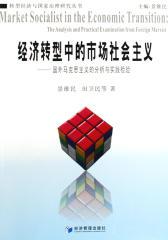 经济转型中的市场社会主义——国外马克思主义的分析与实践检验