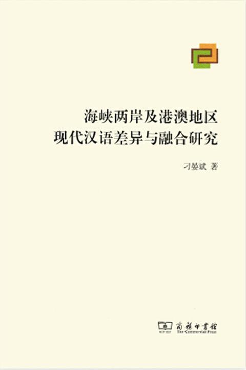 海峡两岸及港澳地区现代汉语差异与融合研究