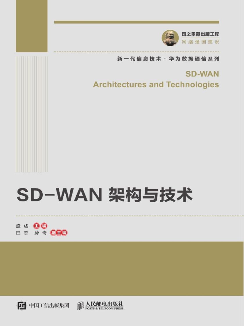 SD-WAN 架构与技术