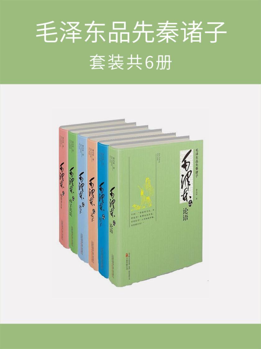毛泽东品先秦诸子(套装全6册)