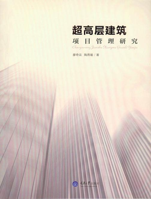 超高层建筑项目管理研究