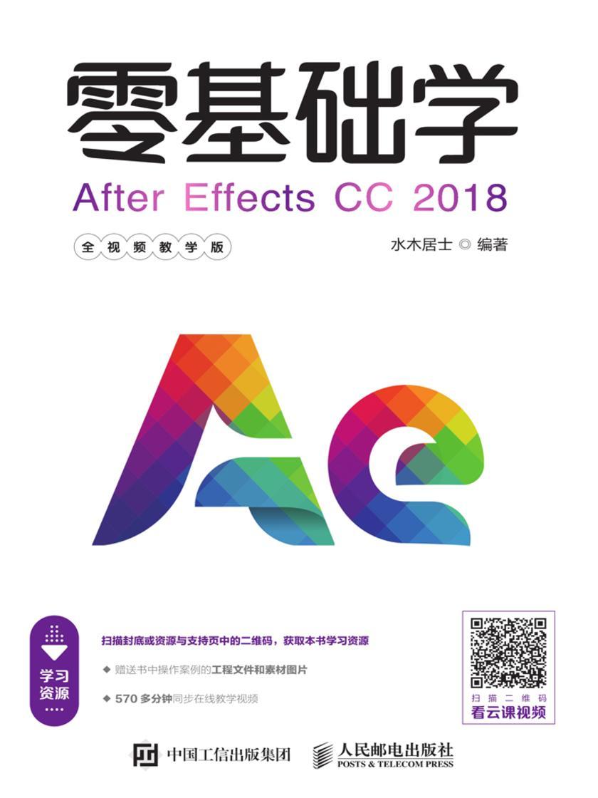 零基础学After Effects CC 2018(全视频教学版)
