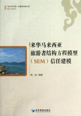 来华马来西亚旅游者结构方程模型(SEM)信任建模