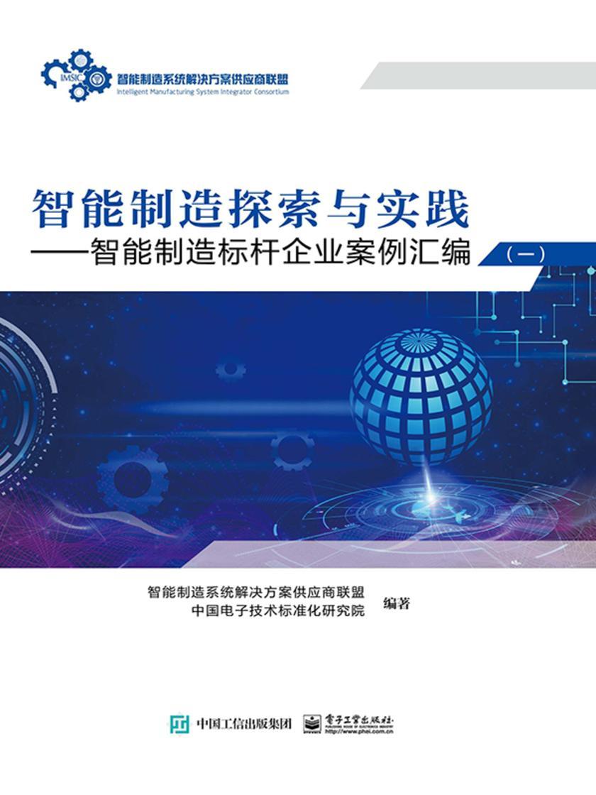 智能制造探索与实践 ——智能制造标杆企业案例汇编(一)