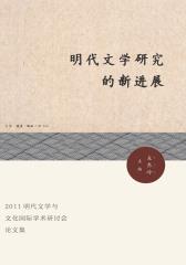 明代文学研究的新进展:2011明代文学与文化国际学术研讨会论文集