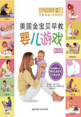 美国金宝贝早教婴儿游戏