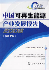 中国可再生能源产业发展报告2008(中英文版)(试读本)