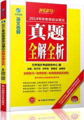 海文考研2014考研思想政治理论真题全解全析(试读本)
