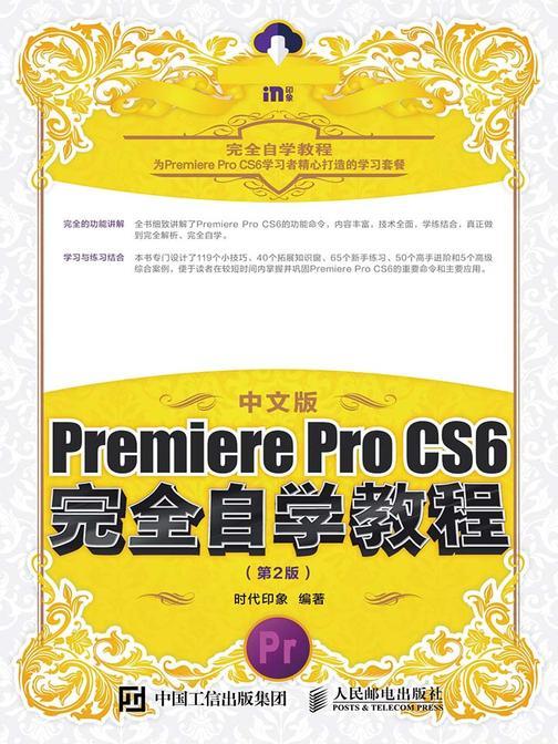 中文版Premiere Pro CS6完全自学教程(第2版)