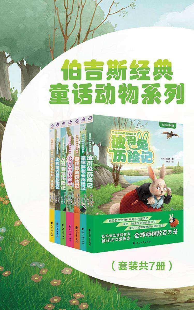 伯吉斯经典童话动物系列第一辑(套装共7册)