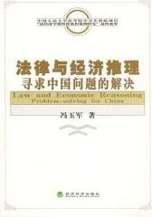 法律与经济推理——寻求中国问题的解决