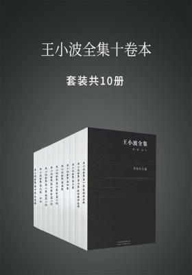 王小波全集十卷本