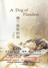 佛兰德斯的狗(试读本)