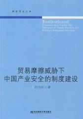 贸易摩擦威胁下中国产业安全的制度建设