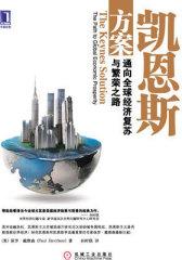 凯恩斯方案:通向全球经济复苏与繁荣之路(试读本)