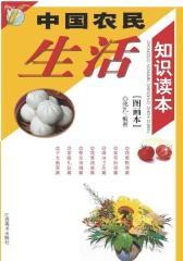 中国农民生活知识读本:图画本